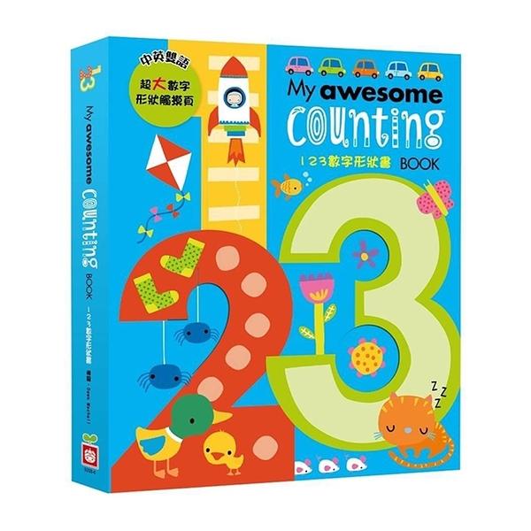 【幼福】123數字形狀書(My awesome alphabet Book)