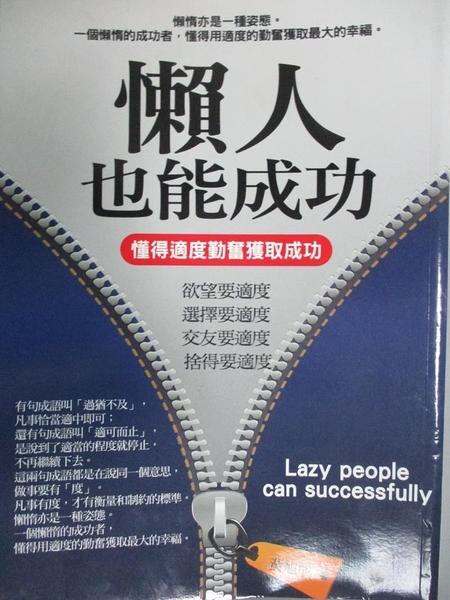 【書寶二手書T1/心理_NIL】懶人也能成功:懂得適度勤奮獲取成功_黃旭成
