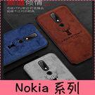 【萌萌噠】諾基亞Nokia 7 PLUS / Nokia 6.1 PLUS 經典復古布紋麋鹿保護套 全包磨砂絨布手感 手機殼