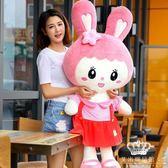 毛絨玩具 兔子布娃娃公仔小兔子可愛萌韓國睡覺抱女孩兒童生日禮物