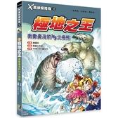 X萬獸探險隊Ⅱ:(9) 極地之王  南象鼻海豹VS北極熊(附學習單)