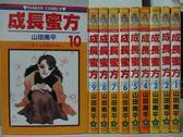 【書寶二手書T3/漫畫書_RHR】成長蜜方_1~10集合售_山田南平