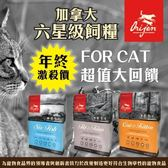 *WANG*【輸入折扣碼D200折200元】Orijen渴望《愛貓專用 成幼貓/室內低鎂貓》貓糧1kg
