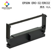 【NEXTPAGE】10入EPSON ERC-32/ ERC32 相容色帶 二聯式發票 收據 收銀機色帶 黑色