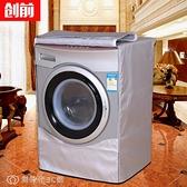 洗衣機罩 滾筒洗衣機罩防水防曬 小天鵝美的LG三洋西門子通用套子 【全館免運】