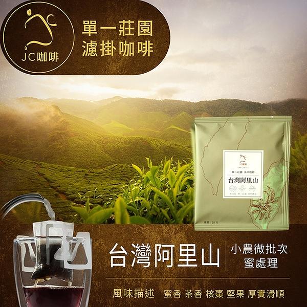 單一莊園濾掛咖啡 - 台灣 阿里山咖啡 小農微批次 蜜處理 (10包入) JC咖啡