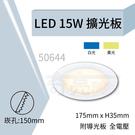 【奇亮科技】含稅 崁孔15cm LED 15W 擴光板 導光板 崁燈 ITE-50644