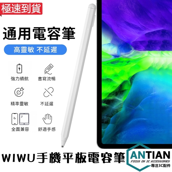 WiWU 電容觸控筆 觸控筆 電繪筆 電容筆 觸屏筆 手寫筆 零延遲 適用ipad/iPhone/三星/華為/安卓平板