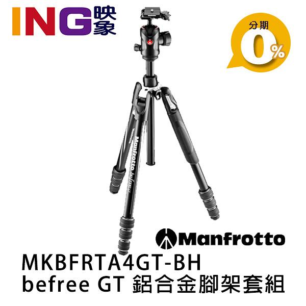 【24期0利率】Manfrotto befree GT MKBFRTA4GT-BH 鋁合金三腳架含雲台套組 正成公司貨 曼富圖