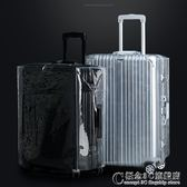 PVC透明行李箱套防水耐磨旅行箱保護套26 28 29寸拉桿箱防塵加厚 概念3C旗艦店