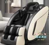 按摩椅 家用全身電動小型老人太空豪華艙自動智慧新款8d沙發器T 2色