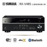 【領$200 結帳再優惠】YAMAHA 山葉 RX-V485 4K 5.1聲道藍牙環繞擴大機 搭載 MusicCast