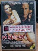 影音專賣店-Y90-030-正版DVD-電影【妙賊計畫】-珍亞藍諾 茱莉聖克萊兒