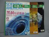 【書寶二手書T3/雜誌期刊_XCH】科學人_44~47期間_共3本合售_黑洞有話要說等
