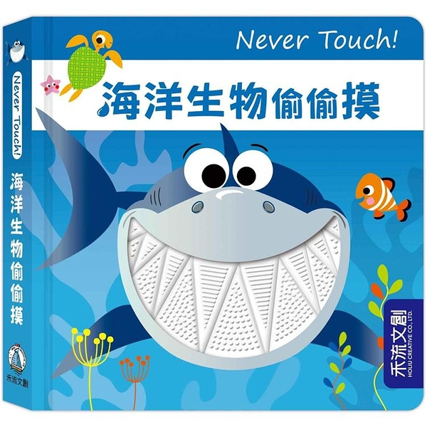 Never touch!海洋動物偷偷摸