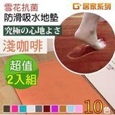 【G+居家】雪花抗菌防滑吸水地墊 40X60cm 淺咖啡(2件組)
