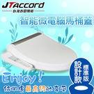 【台灣吉田】智能型微電腦馬桶蓋/馬桶座-文創風格(銀灰)/JT-280A-G