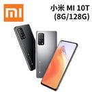 小米 10T 5G (8G/128G) ...