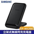 【SAMSUNG】立架式無線閃充充電座EP-N5200