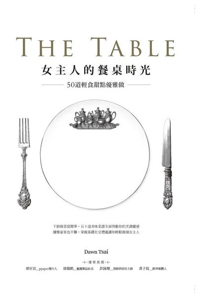 (二手書)The Table 女主人的餐桌時光:50道輕食甜點優雅做