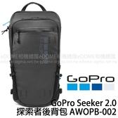 GoPro Seeker 2.0 運動專用探索者後背包 (24期0利率 免運 台閔公司貨) AWOPB-002 GoPro 專用後背包