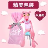 粉紅豹毛絨玩具可愛達浪粉紅頑皮豹公仔娃娃玩偶女生抱枕生日交換禮物80cm