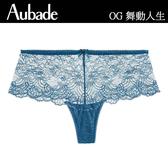 Aubade舞動人生S-XL高彈蕾絲平口褲(土耳其藍)OG