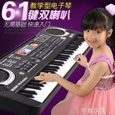 電子琴兒童61鍵初學入門多功能小鋼琴帶麥克風寶寶初學音樂玩具芊惠衣屋 YYS