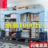 簡易布衣櫃出租房家用簡約現代非實木組裝雙人臥室衣櫥櫃子省空間 NMS漾美眉韓衣