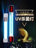 魚缸殺菌燈潛水滅菌燈魚缸用紫外線殺菌消毒燈uv三合一內置除藻燈ATF  享購