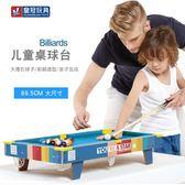 家用小型台球桌花式木制桌球台兒童親子玩具【新店開業,限時85折】