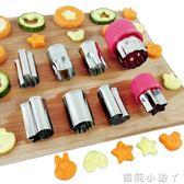 烘焙模具不銹鋼蔬菜水果造型壓花刀面片切花器餅干花型廚房寶寶蝴蝶面模具  全館免運