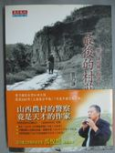 【書寶二手書T3/一般小說_GMX】最後的村莊-曹乃謙短篇小說選_曹乃謙