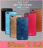 【萌萌噠】iPhone 7 Plus (5.5吋) 逸彩系列 超薄纖維純色貼皮保護殼 全包黑邊 矽膠軟殼 手機殼