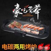 巴比客 電碳兩用韓式電烤爐木炭燒烤爐 家用電燒烤爐  DF 可卡衣櫃