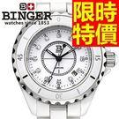 手錶陶瓷錶優雅-有型隨意好搭獨特女腕錶24色55j1【時尚巴黎】