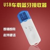 藍芽適配器 車載藍芽接收器 usb音頻藍芽棒 車用 音響無損立體適配轉換器帶麥  中秋節