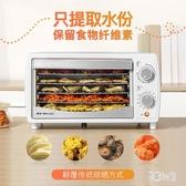 家用小型乾果機 水果蔬菜食品烘乾機 寵物肉類食物脫水風乾機 CJ6420『易購3c館』
