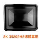  配件  35L專屬烤盤/山崎三溫控烤箱SK-3580RHS適用