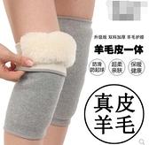 羊毛護膝保暖老寒腿秋冬季