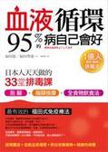 (二手書)血液循環,95%的病自己會好:日本人天天做的33堂排毒課