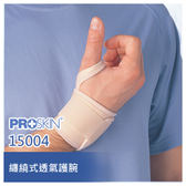 ProSkin 腕關節護套(ONE SIZE/15004)【杏一】
