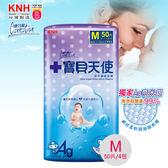 【康乃馨】寶貝天使紙尿褲M號(50片x4包/箱)
