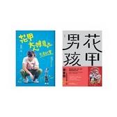 花甲系列套書(花甲男孩+花甲大人轉男孩寫真心得書)
