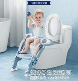 坐便器 兒童馬桶梯椅嬰兒坐便器樓梯式寶寶廁所墊圈架蓋小孩男女神器 1995生活雜貨NMS