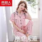 睡衣女夏季純棉短袖長褲開衫兩件套韓版可愛薄款家居服套裝『摩登大道』