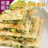三星農會 翠玉蔥餡餅  餡多香濃,回味無窮(750g±3%/5入/包) x3包組【免運直出】