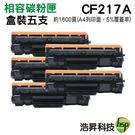 【五支組合 ↘4790元】HP CF217A 17A 相容碳粉匣 M102/M130