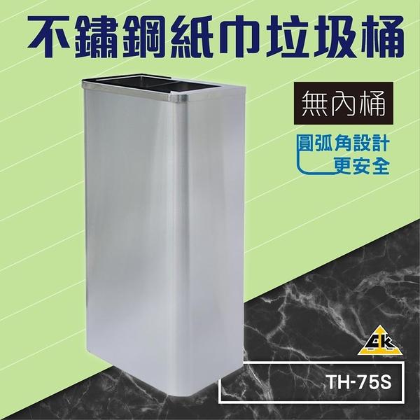 不鏽鋼紙巾垃圾桶(圓弧角無內桶) TH-75S (收納桶/廚餘桶/收納桶/垃圾筒/桶子/雜物收納/遊樂場)