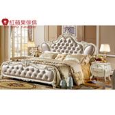 [紅蘋果傢俱] HXW 8821 法式6尺奢華雕花床 雙人床架 軟包床